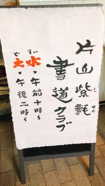 「片山紫せん書道クラブ」スタートします。
