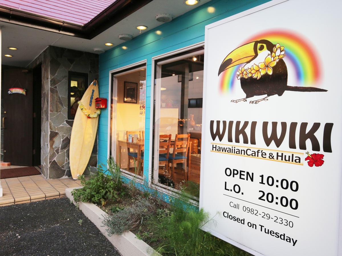 ハワイアンカフェWIKIWIKI